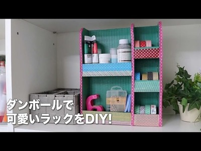 ダンボールで小物ラックをDIY! | how to make shelf of cardboard