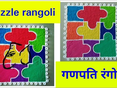 Diwali rangoli ideas. Puzzle Rangoli \  Ganpati Rangoli \ step by step rangoli tutorial \ DIY