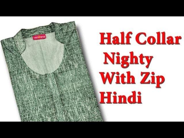 Half Collar Neck Design Nighty, cutting and stitching Hindi