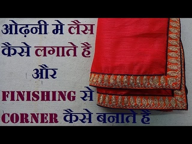 How to Attach Lace on Dupatta and saree in hindi |DIY|