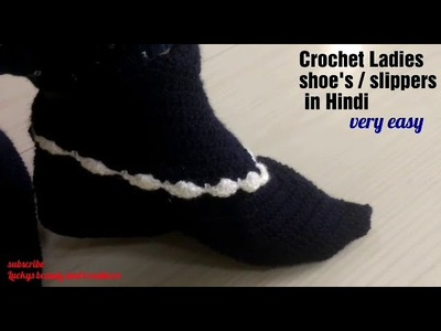 Crochet Ladies sleeper's. shoe's tutorial in Hindi - very easy crochet shoes for all sizes