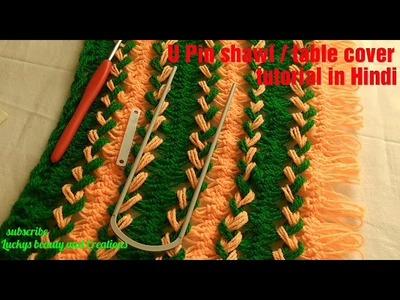 Crochet U pin shawl Making tutorial in Hindi - Crochet shawl. table cover. thaalposh