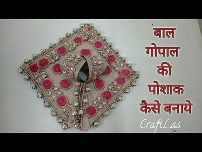 DIY Bal Gopal Dress.Poshak In Square Shape | How To | CraftLas
