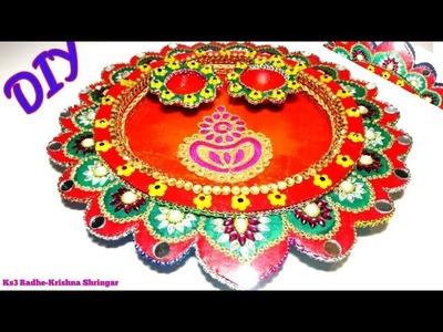 DIY : How to make decorated Thali | Handmade thali | make puja thali at home| Diwali special 2017