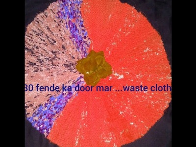 How to make . 30 fende ka door mat . at home very simple design