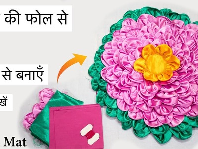 How to make a Different Style Mat. Cloth Mat. Flower Mat - By Arti Singh