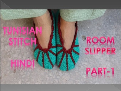 How to make Tunisian stitch Room Slippers[Part-1Hindi]