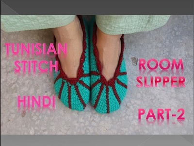 How to make Tunisian stitch Room slippers[Part-2Hindi]