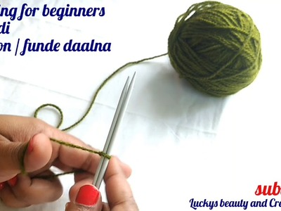 Knitting basics for beginners-cast on. funde daalna - knitting in Hindi