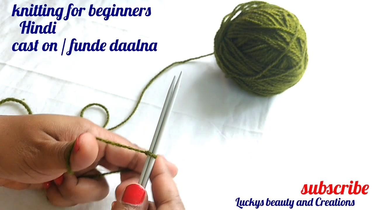 Knitting basics for beginners-cast on. funde daalna - knitting in Hindi