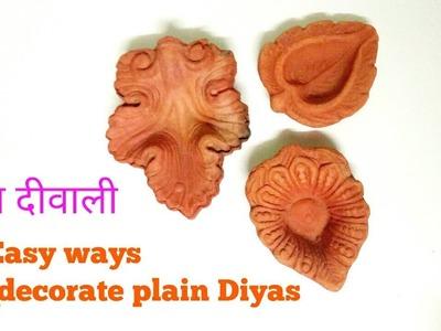 3 Easy ways to decorate plain Diyas | Diya Decoration 2017 | How to paint diya at home