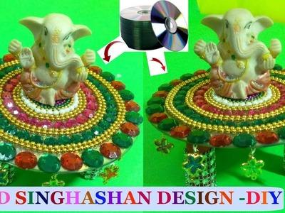 How to make Ganpati makhar.singhasan.throne   Ganesh Chaturthy decoration ideas at home 2017-DIY