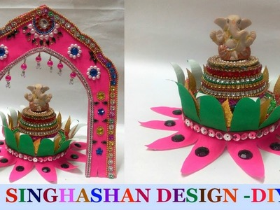 How to make ganpati makhar.paper lotus singhasan.throne.ganesh chaturthi decoration idea.