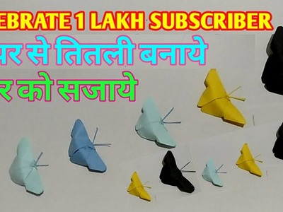 How to make paper butterfly origami. Diy crafts paper decoration for wall. Make paper craft for kids