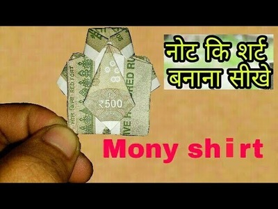 How to make a mony shirt. (Make a shart with 500 rupees note)????????????????????????