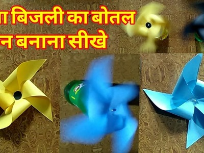 How to make a paper pinwheel. बोतल फेन बनाना सीखे। How to make paper toy pinwheel