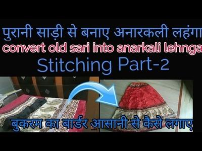बनाए साड़ी से अनारकली लहंगा stitching part-2. How to attach border.Bukhram.lace in Anarkali lehnga