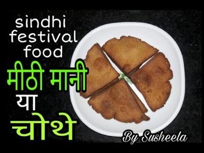 मीठी मानी  या  चोथे!! Sindhi festival food!! How to make Mithi Mani.Chothe!! Recipe by Susheela