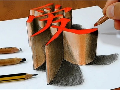 """3D Trick Art on paper, """"Love"""" in Chinese language,"""