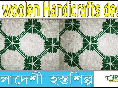 Bangladeshi Hosto Shilpo Tutorial | উল ও চট দিয়ে তৈরী বাংলাদেশী হস্তশিল্প | Wallmate-3.1