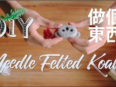 DIY Needle Felted Koala【羊毛毡胸针】:Perfect Gift Idea!