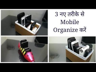 DIY Multipurpose Organizer - 3 Easy Ideas to Organize Mobile Phones