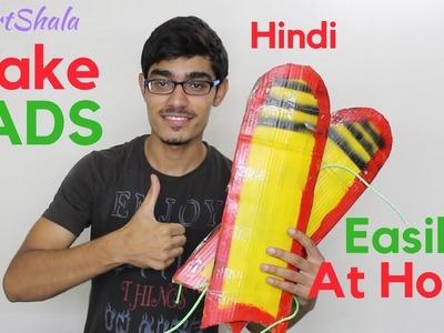 How to Make CRICKET PADS at Home | Super Easy DIY | SportShala | Hindi