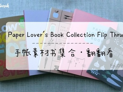 【theLittleSarah】Kikki.K, Flow Paper Lover's Book Collection Flip Thru | 手帐素材本集合 · 翻翻看 | 文具 | 素材