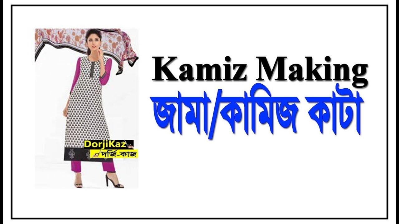 Kameez Cutting tutorial in bangla, কামিজ কাটা