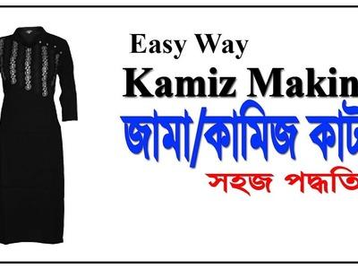 জামা.কামিজ কাটার সবচেয়ে সহজ পদ্ধতি  I How to cut Kameez. Jama in bangla I DorjiKaz