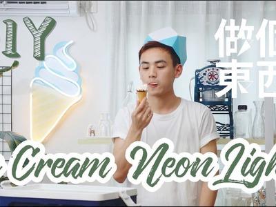 DIY Ice Cream Neon Light【冰淇淋壁灯】: Last Call for Summer!