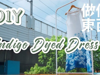 DIY Indigo Dyed Dress【蓝染裙】: Traditional Chinese Tie-dyed Dress!
