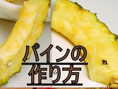 #2 Pineapple clay Tutorial Video 【パイナップルの作り方 樹脂粘土 解説動画】