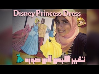 DIY How to make a Disney Princess Dress to your photo ازاي اغير لبسي ف اي صوره