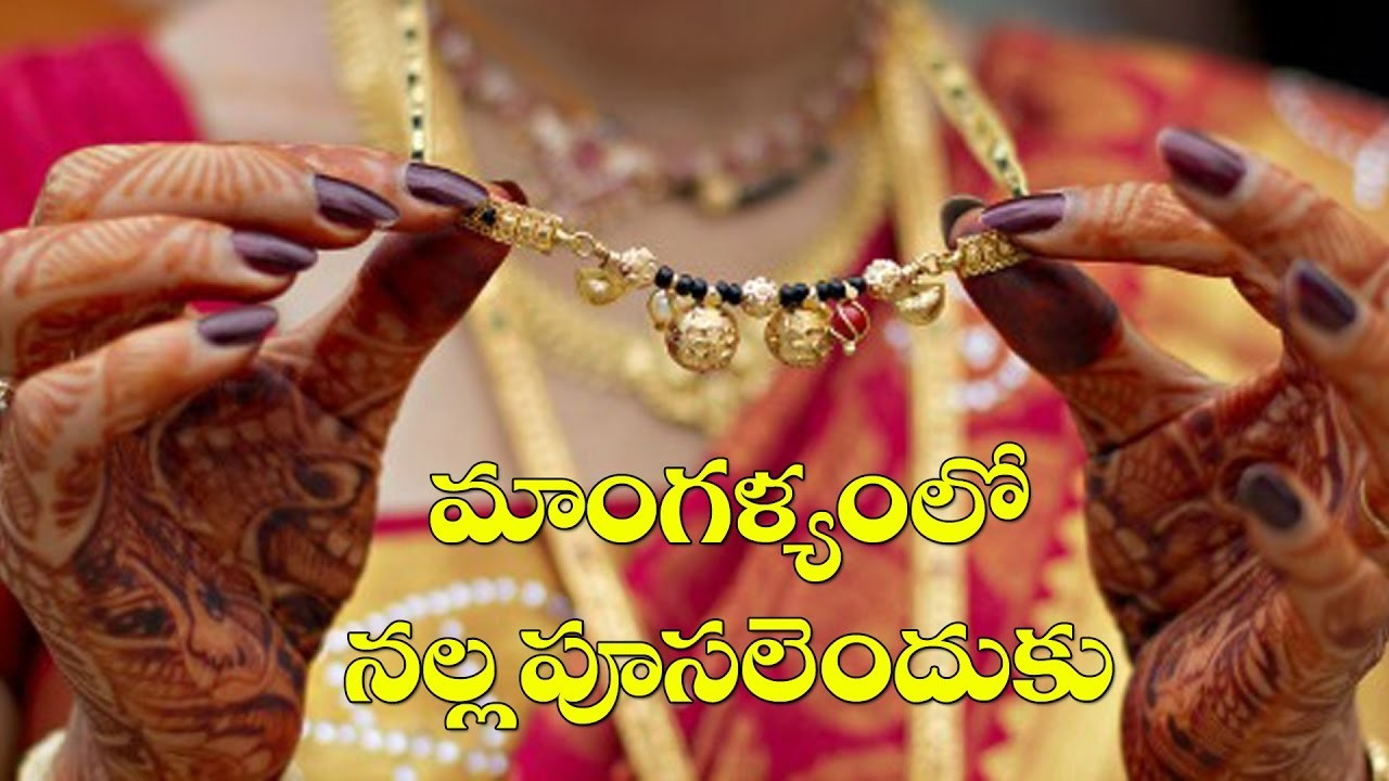 Importance of Black Beads in mangalsutra