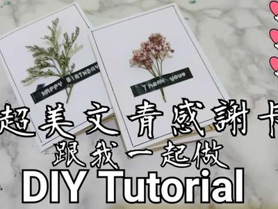 超簡單~文青乾花感謝卡????DIY dry flower card~super easy