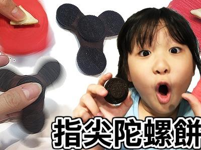 DIY可以吃的YouTube按鈕Oreo指尖陀螺玩具DIY edible fidget spinner Oreo cookie&YouTube play bottom[NyoNyoTV妞妞TV玩具]