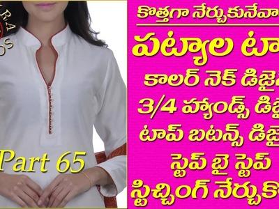 Patiala top stitching # dress collar stitching # ladies patiala salwar # DIY # part 65