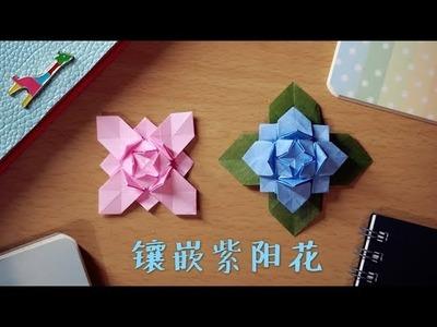 [Hello Malinda] Origami Tutorial: Rose Blooming Hydrangea (Shuzo Fujimoto)|【折纸教程】镶嵌紫阳花(藤本修三)