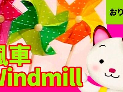 【おり紙の折り方 #10 - 風車】ORIGAMI - #10 Windmill [Japanese art of paperfolding.peapercraft]
