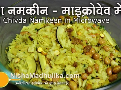 Poha Chivda Namkeen Recipe in Microwave