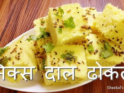 गुजराती स्वादिष्ट मिक्स दाल चावल का स्पंजी ढोकला -Multigrain Dhokla