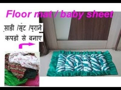 साड़ी.सूट.पुराने कपड़ों Floor Mat.carpet.table mat.recycle waste cloths.baby sheet comforter