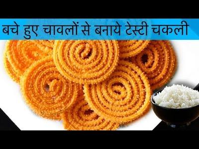 बचे हुए चावलों से बनाये टेस्टी चकली | Chakli Recipe | Left Over Rice Chakali – Murukku Recipe