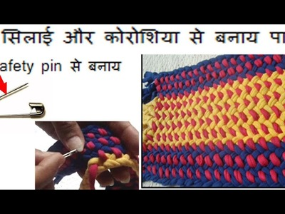 USE SAFETY PIN ,T-SHIRT OR LENGING YARN TO MAKE FLOOR MAT.DOOR MAT.CARPET.TABLE MAT