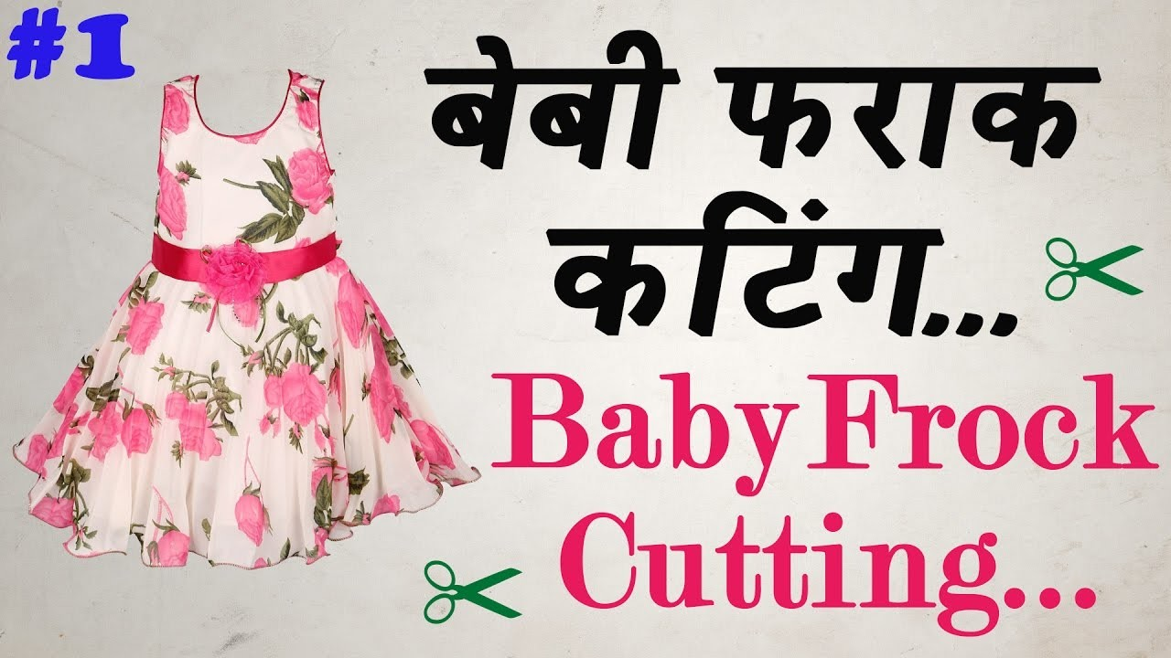 Baby Frock Cutting in Hindi Part -1