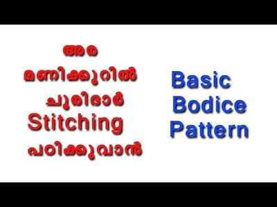 Basic kameez pattern cutting malayalam tutorial,churidar cutting malayalam