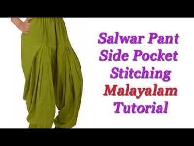 Churi pant pocket stitching malayalam tutorial, easy salwar pocket attachment tutorial
