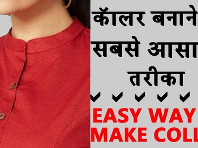 Collar Neck Cutting and Stitching in Hindi || VERY EASY METHOD
