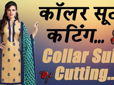 Collar Suit Cutting in Hindi Part - 1